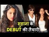 Shahrukh की बेटी Suhana Khan रखेगी BOLLYWOOD में अपना पहला कदम