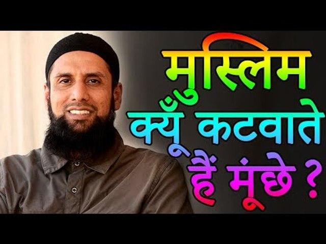 मुस्लिम मूंछे क्यूँ कटवाते हैं    Amazing Facts