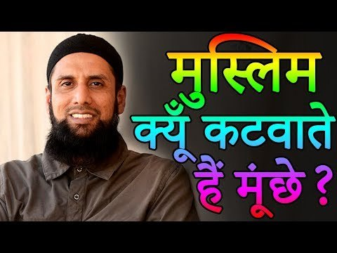 मुस्लिम मूंछे क्यूँ कटवाते हैं  | Amazing Facts