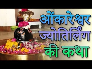 Story of Omkareshwar Jyothirlinga | ओंकारेश्वर ज्योतिर्लिंग की कथा | Amazing Facts