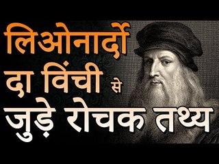 लिओनार्दो दा विंची से जुड़े रोचक तथ्य | Amazing Facts