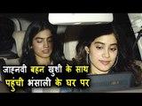 जाह्नवी कपूर बहन खुशी के साथ पहुंची संजय लीला भंसाली के घर पर