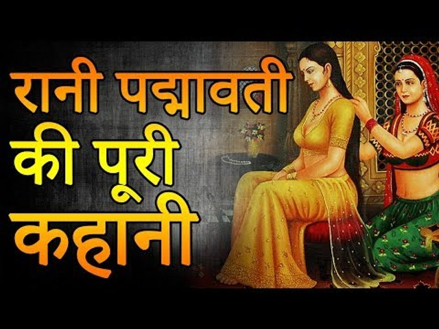रानी पद्मावती की कहानी   Real Story Of Rani Padmini   Amazing Facts