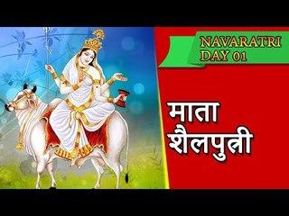 Maa Shailputri | Day 1st Navratri | Amazing Facts
