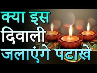 क्या इस दिवाली जलाएंगे पटाखे | Will this Diwali burn fireworks | Amazing Facts