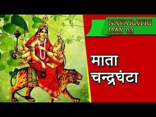 Mata Chandraghanta | Day 3 Navratri | Amazing Facts