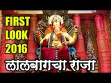 Lalbaugcha Raja 2016 | FIRST LOOK