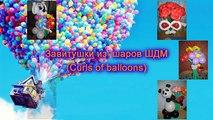 Завитушки из шаров ШДМ (Curls of balloons)