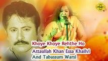 Attaullah Khan Essa Khailvi, Tabassum Warsi - Khoye Khoye Rehthe Ho - Pakistani Saraiki Song