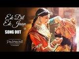 Padmavati   Ek Dil Ek Jaan Song Out   Deepika Padukone   Shahid Kapoor   Sanjay Leela Bhansali
