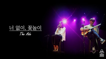 [15cm LIVE] 믿고 듣는 디에이드(The Ade) 라이브!  신곡 '너 없이 꽃놀이(Spring, Without you)'
