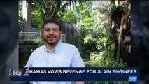 i24NEWS DESK | Hamas vows revenge for slain engineer | Friday, April 27th 2018