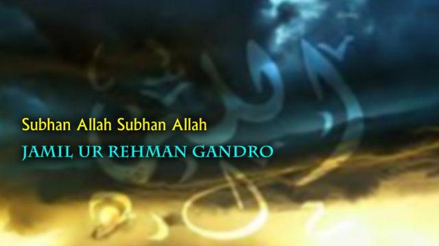 Jamil Ur Rehman Gandro - Subhan Allah Subhan Allah - Sindhi Islamic Videos