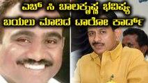 Karnataka Elections 2018 : ಎಚ್ ಸಿ ಬಾಲಕೃಷ್ಣ ಭವಿಷ್ಯ ಬಯಲು ಮಾಡಿದ ಟಾರೋ ಕಾರ್ಡ್ | Oneindia Kannada
