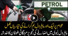 Another inflation bomb, hike in petrol price