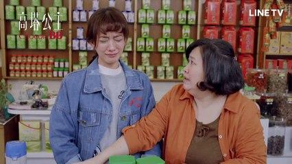 高塔公主 第5集 Single Ladies Senior Ep 5 Part 1
