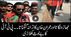 PTI's enthusiastic member sweeps the rally spot while singing party anthem