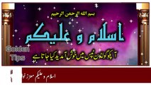 Shab Barat 2018 Pakistan - Monday, 30 April (evening) - Importance of SHAB e BARAT