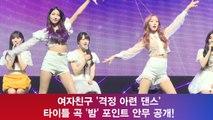 컴백 여자친구, 포인트 안무 공개! ′격정 아련 칼바람 댄스′