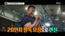 [Section TV] 섹션 TV - Ma Dong-seok prepares for a ten-year film for a handcarted film 20180430