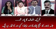 PTI Ka Power Show... Jalsa Lahore Ka, Majma Peshawar Ka Aur Agenda kisi Aur Ka Tha..