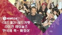 '데드풀2' 라이언 레이놀즈, 레드카펫 훈남 포스 '한국 짱 좋아'