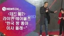 """'데드풀2' 라이언 레이놀즈 """"한국 너무 좋아 이사 올래~"""""""