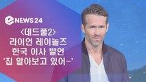 """'데드풀2' 라이언 레이놀즈, 한국 이사 깜짝발언 """"집 알아보고 있어~"""""""