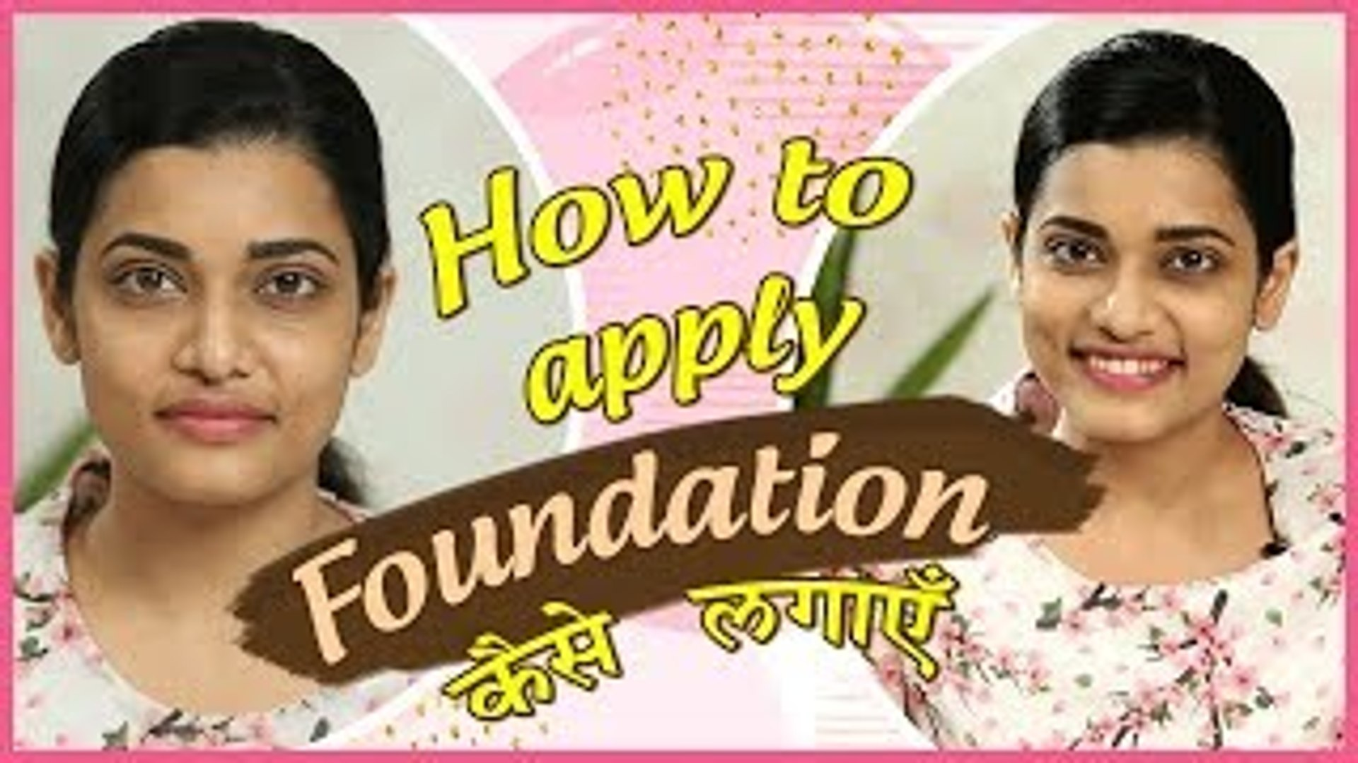 How To Apply Foundation | Beauty Video In Hindi | Foundation कैसे लगाएं | Beginners Video