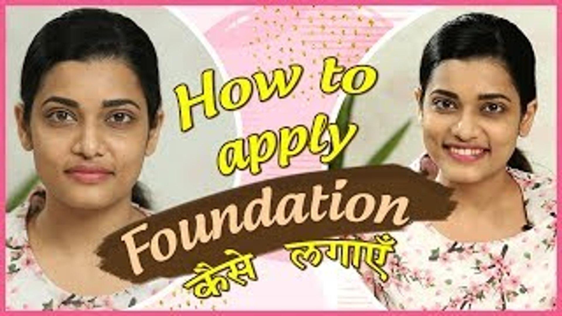 How To Apply Foundation | Beauty Video In Hindi | Foundation कैसे लगाएं | Beginners Video