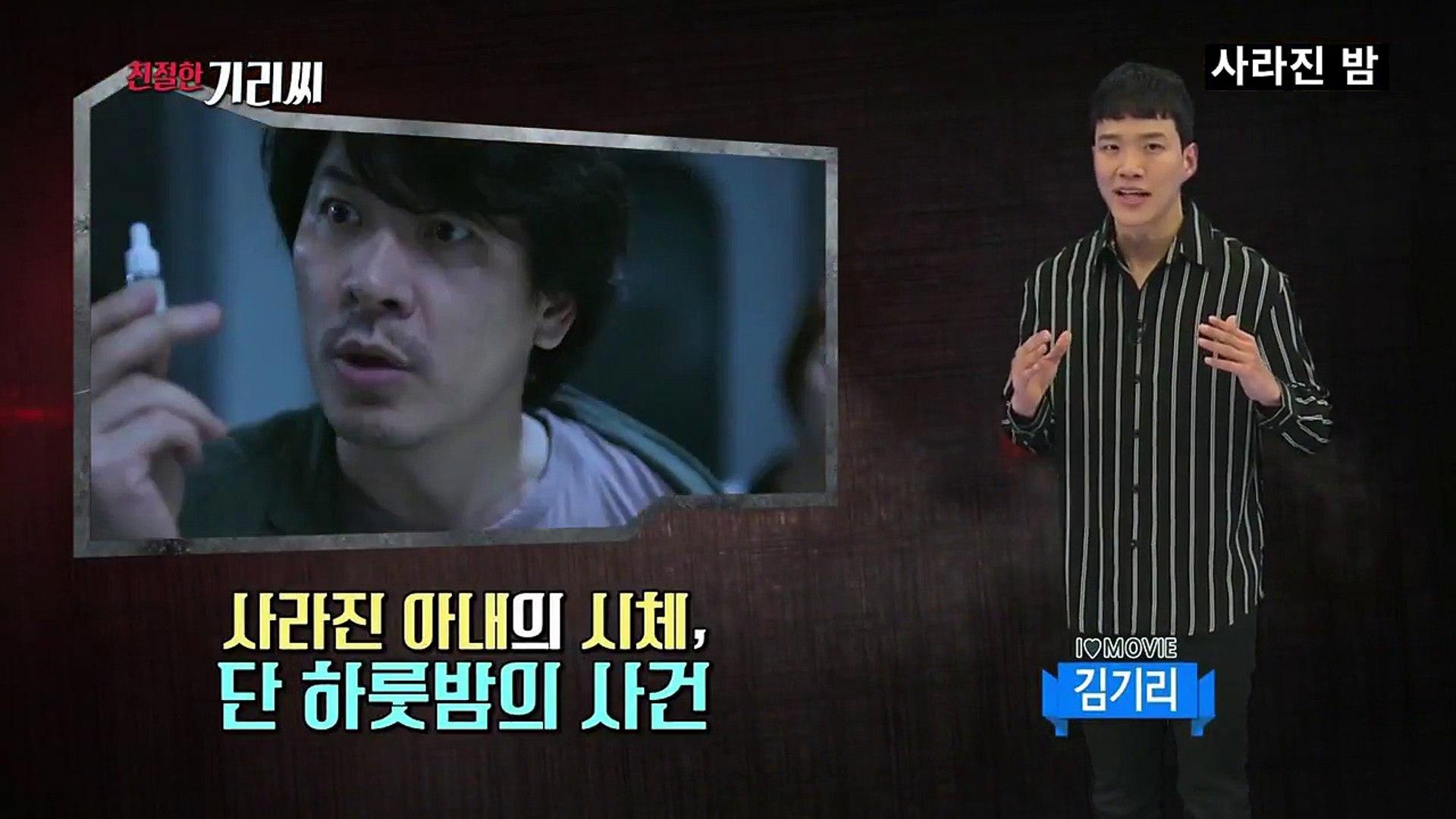 [다시보기] 사라진 밤 (2018)