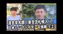 日本ハム 清宮幸太郎 1軍合流札幌入り! 2018.5.2 日本ハムフ�