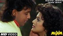 Naiyo Jeena Tere Bina | Mohammed Aziz, Sadhana Sargam | Mujrim Song HD