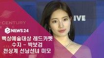 '백상예술대상 레드카펫' 수지-박보검, 천상계 선남선녀 미모