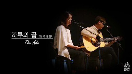 [15cm LIVE] 'SHINEE JONG HYUN- The end of the day' The song of consolation by The Ade