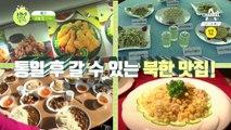 [예고] 한국 사람들을 취향 저격할 북한 음식! 이만갑 일요 미식회 개봉박두!