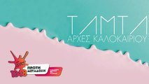 SokFM 104.8 - TAMTA - ΑΡΧΕΣ ΚΑΛΟΚΑΙΡΙΟΥ (Teaser)