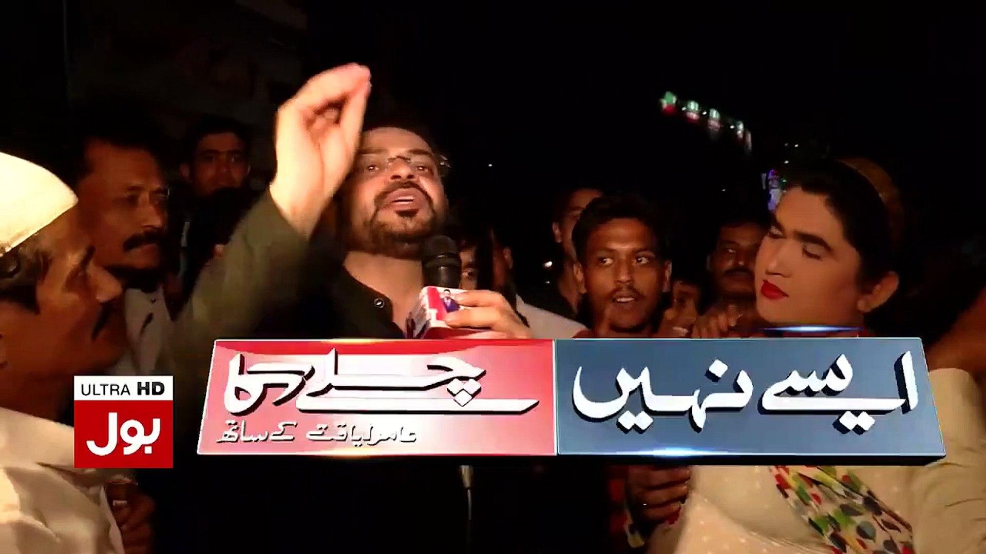 Funny Talks Between Khawaja Sira And Aamir Liaquat About Bilawal