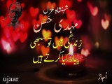 Mehdi Hassan zindagi main to sabhi pyaar kiya kartay hain شہنشاہِ غَزَل مہدی حَسَن۔ زندگی میں تو سبھی پیار کیا کرتے ہیں