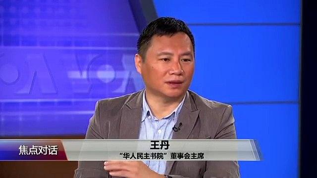 【王丹:中国今天的现实与毛的主张背道而驰】 9/8 #焦点对话 #精彩点评