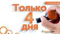 5 мая с 18:00, а также все выходные с 6 по 9 мая включительно в сети #Технодом и в интернет-магазине https://www.technodom.kz/ - РАССРОЧКА НА 2 ГОДА АБСОЛЮТНО Н