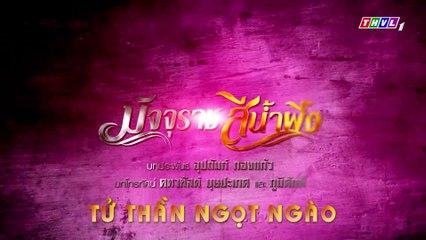 Tử Thần Ngọt Ngào Tập 5 Phim Thái Lan Lồng Tiếng
