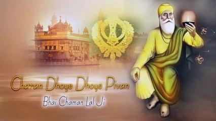 Charan Dhoye Dhoye Pivan   Ragi - Bhai Chamanlal Jeet Ji   Shabad Gurbani Kirtan