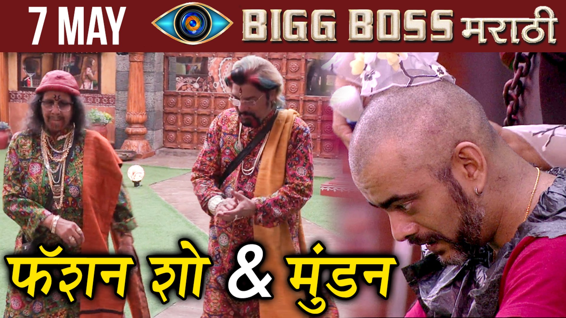 Bigg Boss 7 May Highlights | Fashion Show & Hair Shaving | Colors Marathi