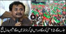 PTI will political gathering on May 12 on same ground: Haleem Adil Shaikh