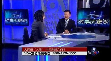 """时事大家谈: 人民币""""入篮"""",中国利好几何?"""