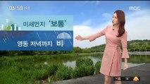[날씨] 서쪽 봄 날씨, 동쪽 선선…미세먼지 보통
