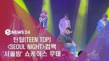 틴탑(TEEN TOP) 컴백 타이틀곡 '서울밤' 쇼케이스 무대