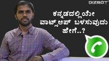 How to use WhatsApp in Kannada - GIZBOT KANNADA