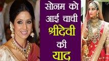 Sonam Kapoor Wedding: Wedding Ceremony में Sridevi को miss कर emotional हुई Sonam | वनइंडिया हिन्दी